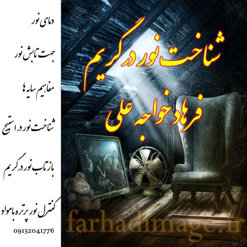 گریم حرفه ای داماد در اصفهان