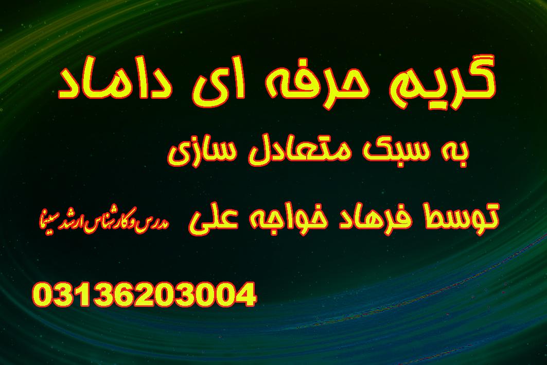 گریم حرفه ای داماد در اصفهان-فرهاد خواجه علی