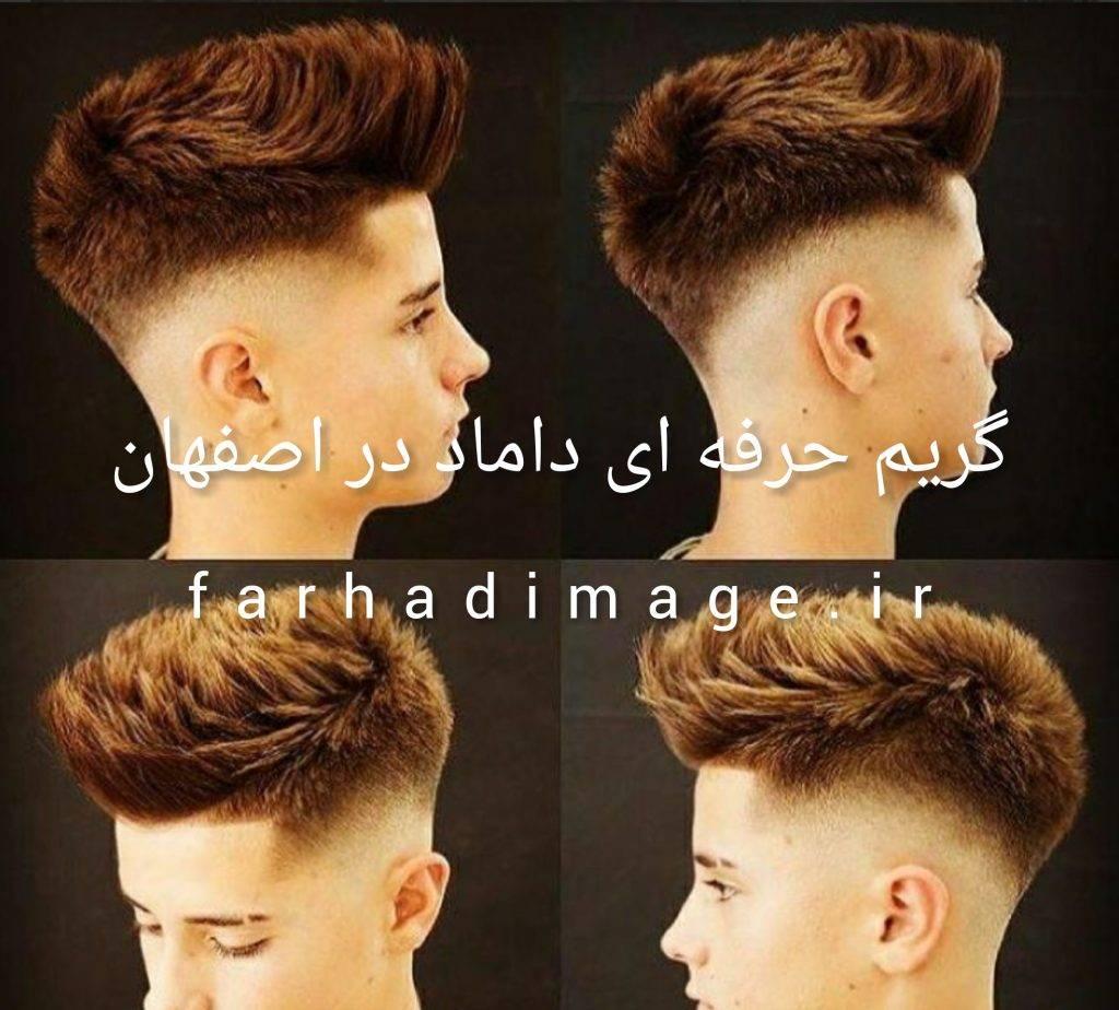 فید استایل یا محو کردن _گریم حرفه ای داماد در اصفهان